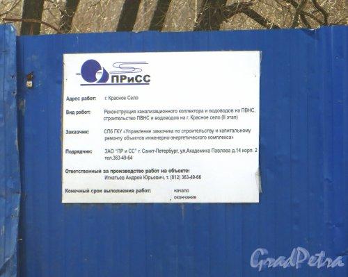 Паспорт работ по Реконструкции канализационного коллектора и водоводов на ПВНС, строительство ПВНС и водоводов на перекрестке Анненского шоссе и улицы Генерала Лагуткина. Фото 6 марта 2015 года.
