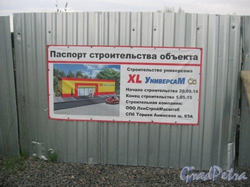 пос. Торики, Аннинскоое шоссе, дом 63а. Информация о строительстве. Фото 7 мая 2015 г.
