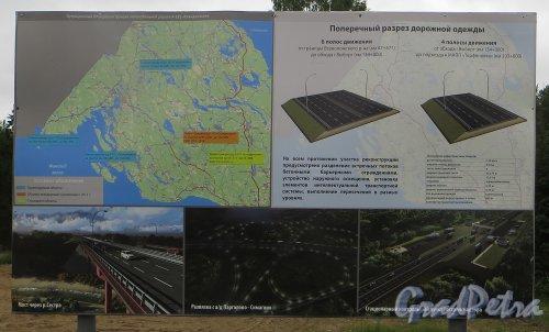 Информационный щит о работах по реконструкции трассы Е-18 «Скандинавия». Фото 12 июля 2015 года.
