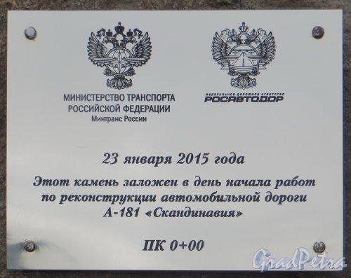 Министерство транспорта Российской Федерации (Минтранс России) Федеральное дорожное агентство «Росавтодор» «23 января 2015 года Этот камень заложен в день начала работ по реконструкции автомобильной дороги А-181 «Скандинавия» ПК 0+00»Фото 12 июля 2015 г.