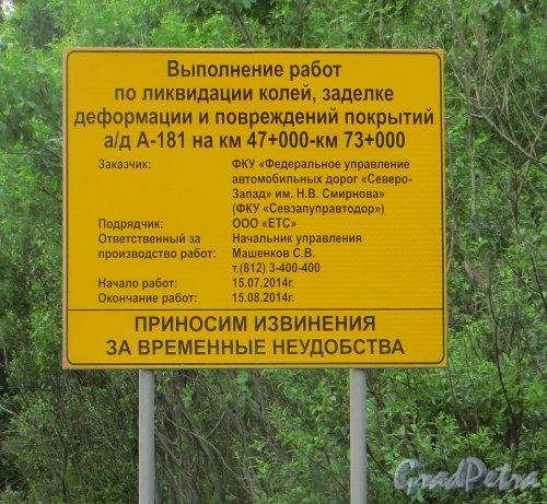 Информационный щит о работах по ликвидации колей, заделке деформации и повреждений покрытий а/д А-181 на км 47+000-км 73+000. Фото 15 июля 2015 года.