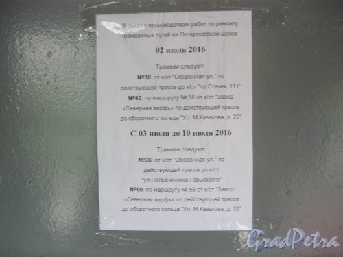 Петергофское шоссе . Замена трамвайных рельсов. Объявление об изменении маршрутов в 60 трамвае. Фото 8 июля 2016 г.