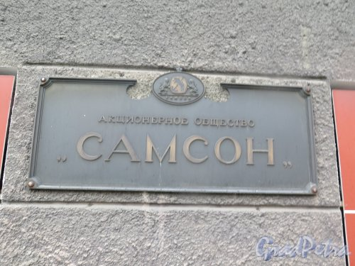 Московское шоссе, д. 13. Вывеска на Въезде мясокомбината «Самсон». фото июль 2015 г.