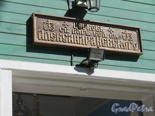 Выборгское шоссе, д. 106. Храм Святого Александра Невского, Резная табличка с наименованием. фото август 2015 г.