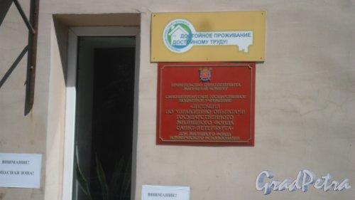 Южное шоссе, дом 62. Парадный вход и табличка с названием организации, предлагающей заманчивое предложение арендаторам, http://gosfondspb.ru/ . Фото 14 июня 2018 года.