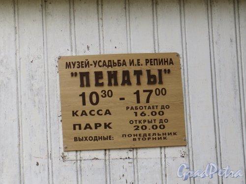 Приморское шоссе (Репино), д. 411. Музей-Усадьба И.Е. Репина «Пенаты». Вывеска на стене дома. фото сентябрь 2016 г.