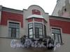 Потемкинская ул., д. 5. Особняк Дубенской (А. С. Дубасовой). Фрагмент фасада с эркером и балконом. Фото сентябрь 2009 г.