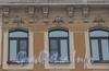Ул. Рылеева, д. 5. Бывший доходный дом. Фрагмент фасада здания. Фото февраль 2010 г.