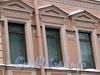 Ул. Рылеева, д. 27. Бывший особняк В. П. Мещерского. Фрагмент фасада. Фото февраль 2010 г.