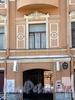Бол. Конюшенная ул., д. 3. Бывший доходный дом. Фрагмент фасада здания. Фото март 2010 г.