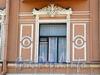 Бол. Конюшенная ул., д. 3. Бывший доходный дом. Лепнина над окном. Фото март 2010 г.
