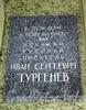 Бол. Конюшенная ул., д. 13. Мемориальная доска И.С. Тургеневу. Фото октябрь 2009 г.
