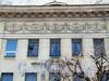 Бол. Конюшенная ул., д. 15. Доходный дом И. В. Кошанского (А. М. Сомова). Фрагмент фасада здания. Фото март 2010 г.
