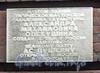 Мемориальная доска на фасаде дома, посвященная скульптору Опекушину А.М.