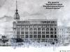 Универмаг «Эсдерс и Схейфальс». Эскиз фасада здания. 1906 г.
