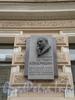 Пушкинская ул., д. 1. Мемориальная доска В.П.Кондрашину. Сентябрь 2008 г.