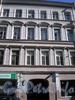 Казанская ул., д. 8-10 (правая часть). Доходный дом К.И.Глазунова. Фрагмент фасада. Фото август 2009 г.