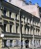 Гражданская ул., д. 15. Бывший доходный дом. Фасад здания. Фото июль 2009 г.