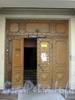Ул. Достоевского, д. 36. Доходный дом Г. В. Барановского. Парадная дверь. Фото июль 2009 г.
