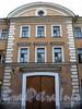 Галерная ул., д. 31. Здание Академии Генерального штаба. Центральная часть фасада. Фото июль 2009 г.