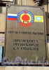 Фурштатская ул., д. 20. Представительство Президента Республики Калмыкия в СПб. Фото сентябрь 2009 г.