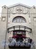 Фурштатская ул., д. 24. Особняк В.С.Кочубея. Фрагмент фасада здания. Фото сентябрь 2009 г.