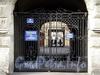 Ул. Чайковского, д. 16. Бывший доходный дом. Решетка ворот. Фото сентябрь 2009 г.