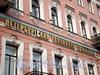 Ул. Чайковского, д. 20 (левая часть). Головной офис ЗАО «Петербургская топливная компания». Фото сентябрь 2009 г.