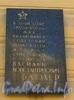 Мал. Морская ул., д. 11. Мемориальная доска В.К.Блюхеру. Фото июль 2009 г.