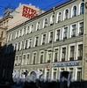 Мал. Морская ул., д. 16. Бывший доходный дом. Фасад здания. Фото июль 2009 г.