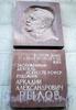 Бол. Конюшенная ул., д. 19. Мемориальная доска А. А. Рылову. Фото август 2009 г.