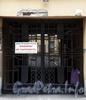 Итальянская ул., д. 14. Бывший доходный дом. Решетка ворот. Фото август 2009 г.