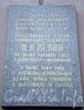 Караванная ул., д. 9. Мемориальная доска В. И. Ленину. Фото август 2009 г.