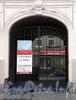 Караванная ул., д. 14. Бывший доходный дом. Решетка ворот. Фото октябрь 2009 г.