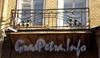 Ул. Черняховского, д. 41. Бывший доходный дом. Решетка балкона. Фото октябрь 2009 г.