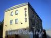 пр. Лиговский, дом 60-62, лит. Я. Офисное и производственное здание компании «ЭЛТОН». Фото октябрь 2009 г.