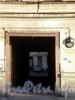 Ул. Черняховского, д. 69. Доходный дом М. В. Харламова. Арка во двор. Фото октябрь 2009 г.