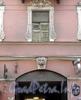 Гороховая ул., д. 39. Дом А. Н. Шлегель. Фрагмент фасада здания. Фото август 2009 г.