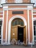 Кирочная ул., д. 8, лит. Б (двор). Здание училища при евангелическо-лютеранской церкви Св. Анны (Физико-математический лицей №239). Парадная дверь. Фото сентябрь 2009 г.