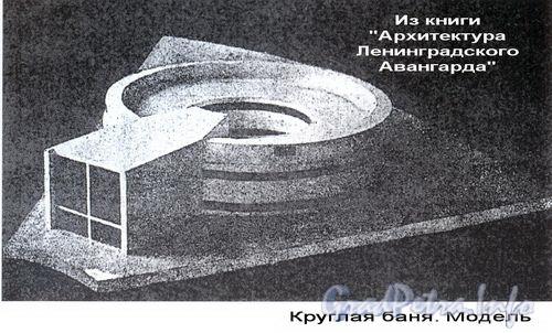 ул. Карбышева, д. 29. Круглые бани.