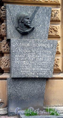 Шпалерная ул., д. 1. Мемориальная доска И.А.Воинову. Фото июль 2009 г.