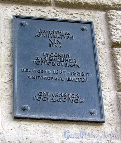 Большая Морская ул., д. 32. Здание Русского для внешней торговли банка. Охранная доска. Фото июль 2009 г.