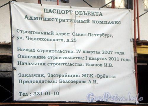 Ул. Черняховского, д. 25. Строительство административного комплекса. Информационный щит. Фото октябрь 2009 г.