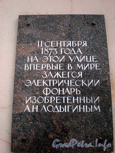 Одесская ул., д. 1. Мастерская А. Н. Лодыгина. Мемориальная доска. Фото февраль 2009 г.