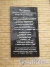 Конюшенная ул. (Пушкин), д. 22 / Московская ул., д. 30. Церковь-часовня благоверного князя Игоря Черниговского. Памятная доска на стене. фото апрель 2018 г.