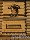 Миллионная ул., д. 36. Здание архива Государственного совета. Декоративное панно на фасаде с датой начала строительства. фото май 2018 г.