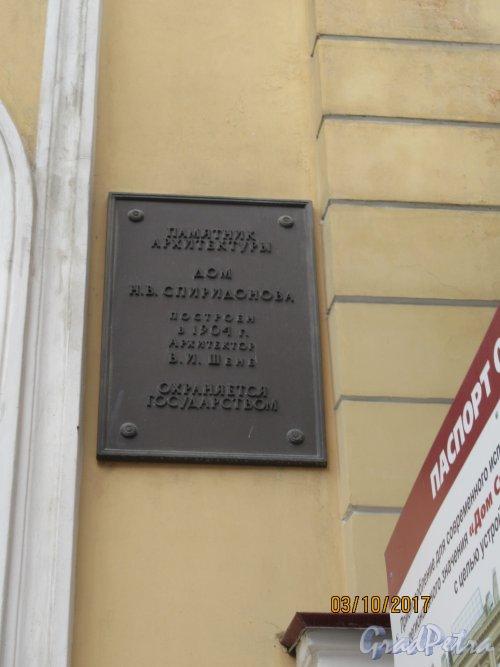 Фурштатская ул., д. 58. Правый флигель. Охранная доска. фото октябрь 2017 г.