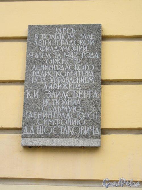 Михайловская ул., д. 2. Мемориальная доска в честь 7-ой Симфонии Шостаковича.