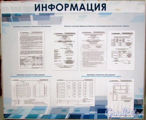 Кирилловская улица, дом 23. Информационный щит об инженерно-техническом обследование дома. Фото 2 марта 2019 года.