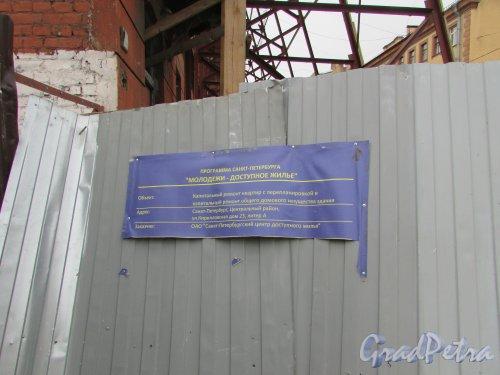 Кирилловская улица, дом 23. Информацио о включение здания в программу «Молодёжи - доступное жильё». Фото 2 марта 2019 года.